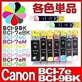 Canon キヤノン用 BCI-7e+BCI-9bk互換インクカートリッジ/Canon互換インクタンク/年賀状 印刷 プリンタインク (BCI-7ePM(フォトマゼンタ))