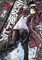 ディス魔トピア : 1 アクションコミックス