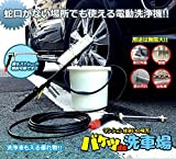 COM-SHOT 【 シガー 電源 】 どこでも 電動 洗車 セット 【 ノズル / ホース / ポンプ 】 霧 & ストレート 切替 可能 MI-BAKESEN