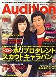 Audition (オーディション) 2008年 06月号 [雑誌]
