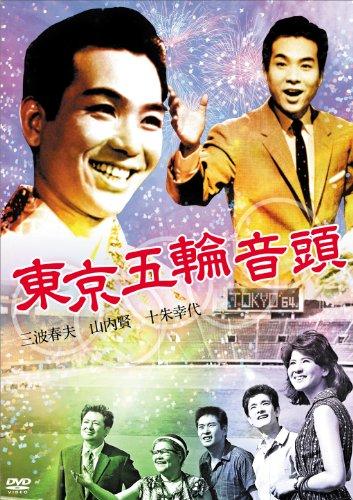 東京五輪音頭 [DVD]