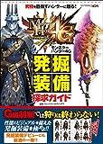 モンスターハンター4G 発掘装備探求ガイド (カプコン攻略ガイドブックシリーズ)