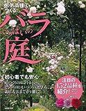人気品種でつくるバラいっぱいの庭