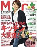 Mart(マート) 2015年 12 月号 [雑誌]