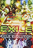 EXILE LIVE TOUR 2007 EXILE EVOLUTION(3枚組) [DVD]