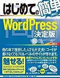 はじめての簡単WordPress入門—決定版 (BASIC MASTER SERIES 411)