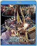 聖闘士星矢 LEGEND of SANCTUARY (初回限定生産/アウターケース付き) [Blu-ray]