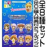 カラコレ アイドルマスター シンデレラガールズ 【全8種セット+BOX購入特典:双葉杏(フルコンプ)】
