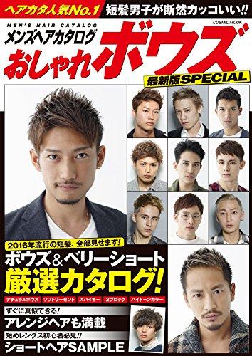 メンズヘアカタログおしゃれボウズ最新版SPECIAL―短髪男子が断然カッコいい!! (COSMIC MOOK)
