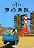 The Adventures of Tintin: Destination Moon (Chinese Edition)