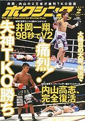 ボクシングマガジン 2012年 02月号 [雑誌]