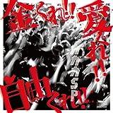 金くれ!!愛くれ!!自由くれ!!(初回限定盤)(DVD付)