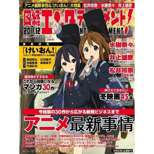 日経 エンタテインメント ! 2011年 12月号 [雑誌]