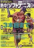 熱中! ソフトテニス部 27 (B・Bムック) -