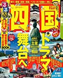 るるぶ四国'11 (るるぶ情報版 四国 1)