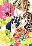大正ロマンチカ 9 (ミッシィコミックス NextcomicsF)