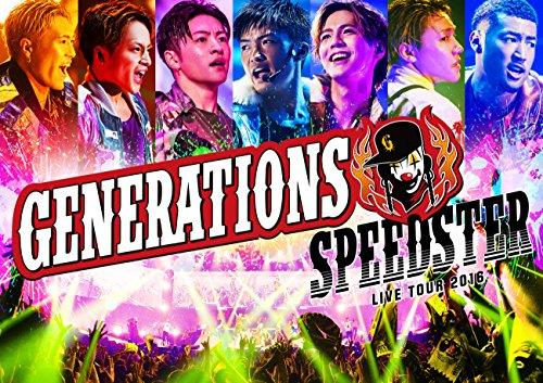 GENERATIONS LIVE TOUR 2016 SPEEDSTER(初回生産限定盤)(スマプラ対応) [Blu-ray]