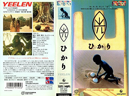 ひかり [VHS]