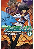 機動戦士ガンダム00(1) 角川コミックス・エース