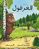 Julia Donaldson The Gruffalo/ Al Gharfoul