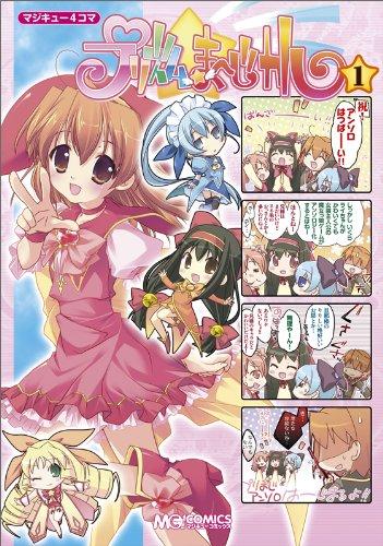 マジキュー4コマ プリズム☆まーじカル(1) (マジキューコミックス)