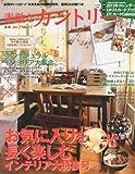 素敵なカントリー 2012年 12月号 [雑誌]