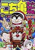 こち亀 スーパースター列伝!! 12月 (SHUEISHA JUMP REMIX)