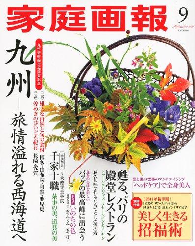 家庭画報 2011年 09月号 [雑誌]