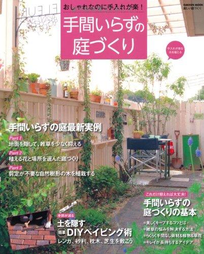手間いらずの庭づくり―おしゃれなのに手入れが楽! (Gakken Mook 楽しい庭づくり)