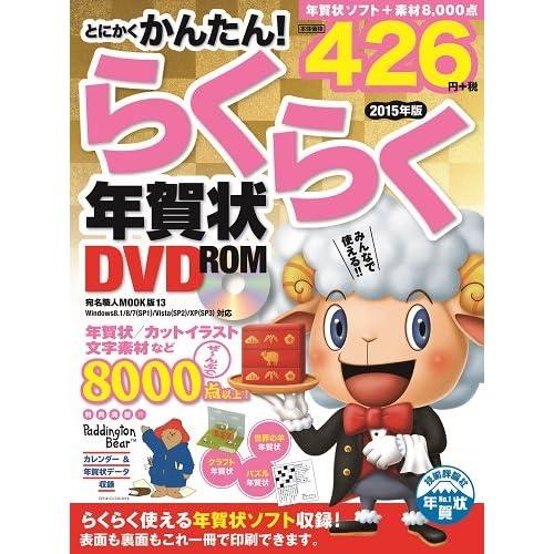 とにかくかんたん! らくらく年賀状 DVD-ROM 2015年版