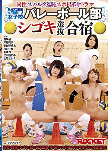 私立極門女子校バレーボール部シゴキ選抜合宿 [DVD]