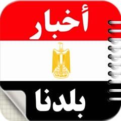 Akhbar Masr Baladna (Egypt News)