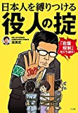 日本人を縛りつける役人の掟: 「岩盤規制」を打ち破れ! -