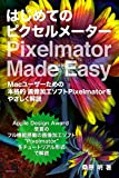 Pixelmator Made Easy: A Japanese-Language Guide to the Powerful Image Editor for Mac Users