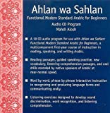 img - for Ahlan wa Sahlan: Functional Modern Standard Arabic for Beginners: 10-CD Audio Program (Yale Language Series) by Professor Mahdi Alosh (2000-04-01) book / textbook / text book
