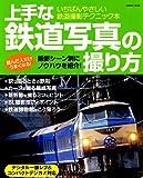 上手な鉄道写真の撮り方―いちばんやさしい鉄道撮影テクニック本 (Gakken Mook)