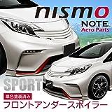 E12ノート NISMO専用 フロントアンダースポイラー 単色塗装済み NISMOバンパーガンメタKBH