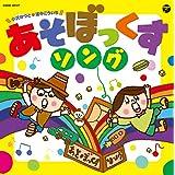 小沢かづと・浦中こういち / あそぼっくすソング
