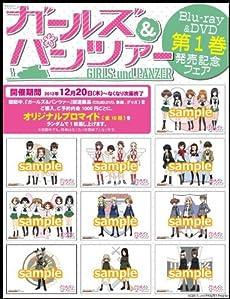 ガールズ&パンツァー Blu-ray&DVD第1巻 発売記念フェア オリジナルブロマイド全10種