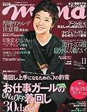 mina (ミーナ) 2012年 11月号 [雑誌]