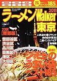 ラーメンウォーカームック  ラーメンウォーカー東京 23区南部版 2011  61803‐01 (ウォーカームック 199)