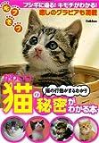 かわいい猫の秘密がわかる本: フシギに迫る! キモチがわかる! 癒しのグラビアも満載