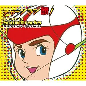: チャージマン研! Tribute to Soundtracks vol.1