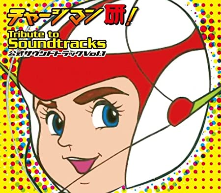 チャージマン研! Tribute to Soundtracks vol.1
