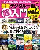 学研カメラムック 最新デジタル一眼超入門 実践編