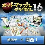 スーパーマップル・デジタル16 DL版 関西1 地図データ [ダウンロード]