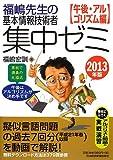 福嶋先生の基本情報技術者 集中ゼミ 午後・アルゴリズム編 2013年版