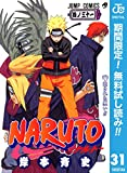 NARUTO―ナルト― モノクロ版【期間限定無料】 31 (ジャンプコミックスDIGITAL)