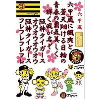 阪神タイガース グッズ 六甲おろし歌詞 転写シート 文字色 黒(1枚入)