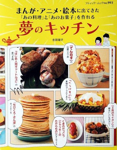 まんが・アニメ・絵本に出てきた「あの料理」と「あのお菓子」を作れる夢のキッチン (ブティック・ムック No. 993)